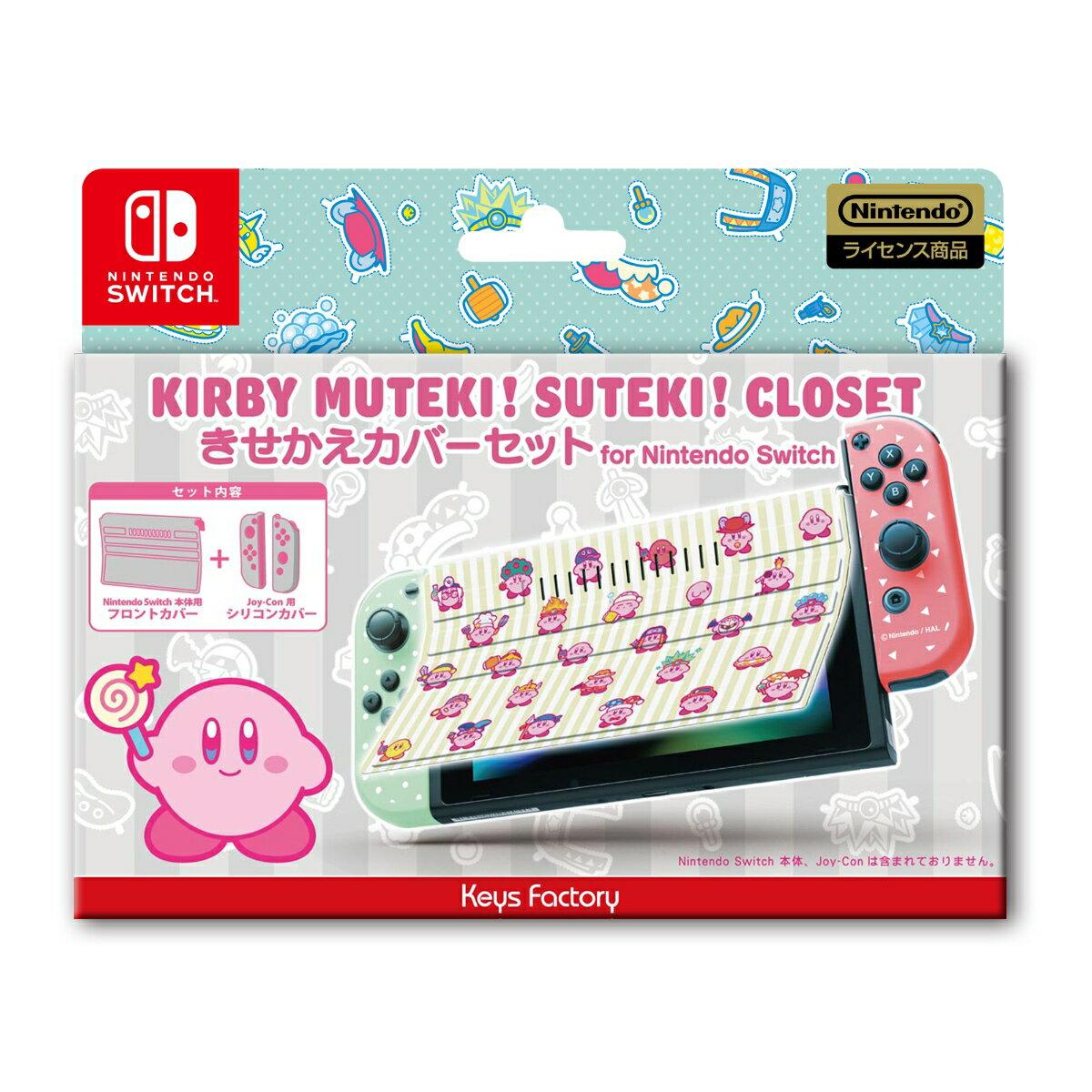 星のカービィ きせかえカバーセット for Nintendo Switch CLOSET