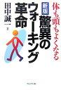 【送料無料】驚異のウォーキング革命新版