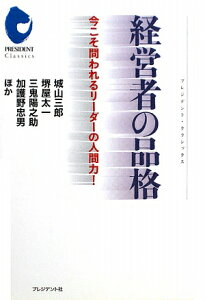 【送料無料】経営者の品格