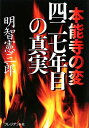 【送料無料】本能寺の変四二七年目の真実