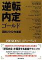逆転内定ゴールド面接(2012年度版)