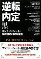 逆転内定黒エントリーシート・履歴書(2012年度版)