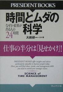 【送料無料】時間とムダの科学