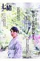 七緒(vol.18)