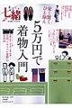 手ほどき七緒(2009.11)