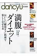 【ポイント5倍】<br />【定番】<br />満腹ダイエット