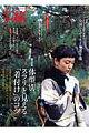 七緒(vol.20)