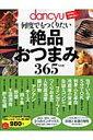 【送料無料】dancyu何度でもつくりたい絶品おつまみ365レシピ