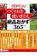 【送料無料】dancyuつくりおき&使いまわし絶品おかず365レシピ