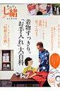 手ほどき七緒(2010.11)