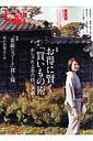 【送料無料】七緒(vol.24)
