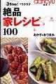 絶品家レシピ100