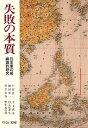 失敗の本質 日本軍の組織論的研究 (中公文庫) [ 戸部良一 ]