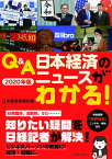 Q&A 日本経済のニュースがわかる! 2020年版 [ 日本経済新聞社 ]
