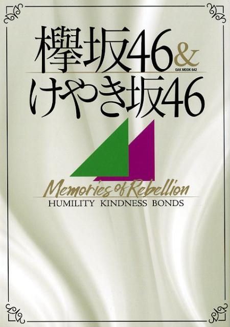 欅坂46&けやき坂46 Memories of Rebellion画像