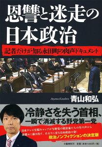恩讐と迷走の日本政治 記者だけが知る永田町の肉声ドキュメント [ 青山 和弘 ]