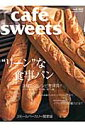 cafe-sweets (カフェースイーツ) vol.162
