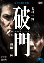 破門(疫病神シリーズ) DVD-BOX [ 北村一輝 ]
