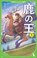 鹿の王 1
