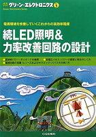 続LED照明&力率改善回路の設計