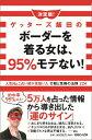 ゲッターズ飯田のボーダーを着る女は、95%モテない! 人気N