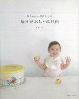 【バーゲン本】赤ちゃんのお出かけは毎日がおしゃれ日和