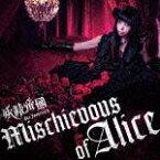 PSP用ゲームソフト『クイーンズゲイト スパイラルカオス』OP主題歌::Mischievous of Alice [ 妖精帝國 ]