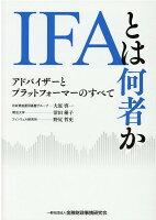 IFAとは何者か