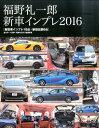 福野礼一郎新車インプレ(2016...