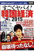【楽天ブックスならいつでも送料無料】すごくヤバイ!韓国経済(2015)