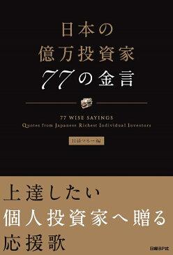 日本の億万投資家 77の金言 [ 日経マネー編集部 ]