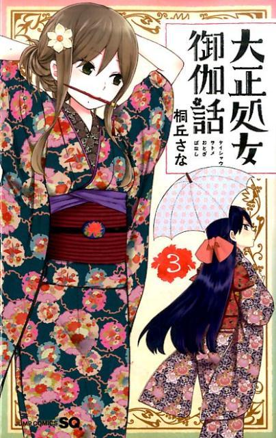 大正処女御伽話 3 (ジャンプコミックス) [ 桐丘 さな ]