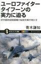 ユーロファイター タイフーンの実力に迫る 欧州最新鋭戦闘機の秘密...