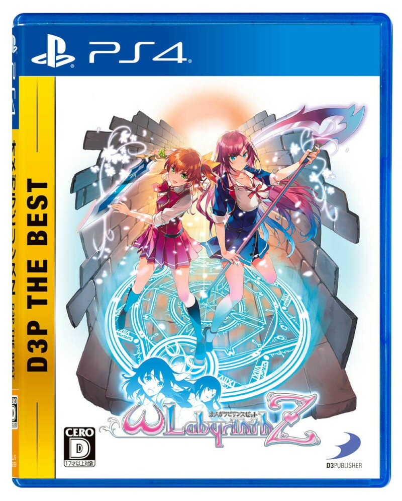 オメガラビリンスZ D3P THE BEST PS4版