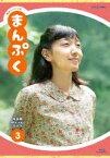 連続テレビ小説 まんぷく 完全版 Blu-ray BOX 3【Blu-ray】 [ 安藤サクラ ]