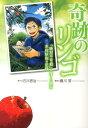 【送料無料】奇跡のリンゴ [ 石川拓治 ]