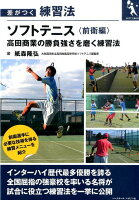 ソフトテニス(前衛編)