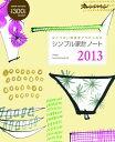 【送料無料】シンプル家計ノート(2013)