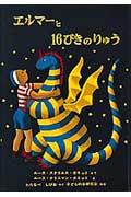 【楽天ブックスならいつでも送料無料】エルマーと16ぴきのりゅう新版 [ ルース・スタイルス・ガ...