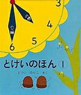 【送料無料】とけいのほん(1) [ 松井紀子 ]
