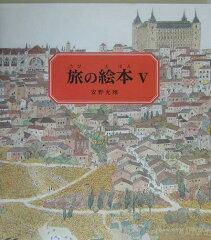 旅の絵本(5)