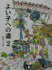 【送料無料】よい子への道(2) [ おかべりか ]