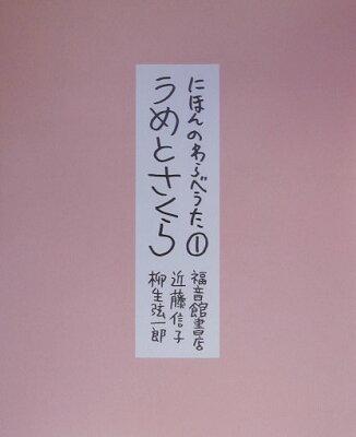 にほんのわらべうた(1)