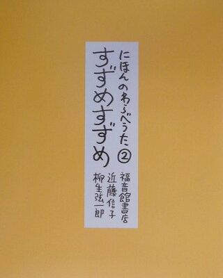 にほんのわらべうた(2)