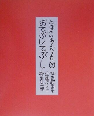 にほんのわらべうた(3)