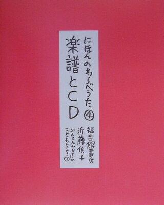 にほんのわらべうた(4)