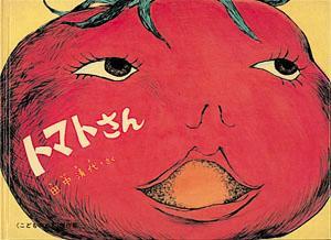 【送料無料】トマトさん
