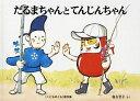 【送料無料】だるまちゃんとてんじんちゃん