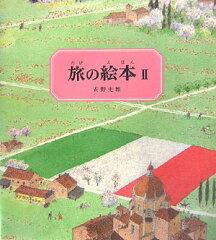 旅の絵本(2)改訂版