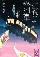 幻想列車 上野駅18番線